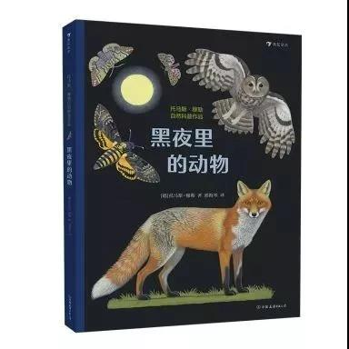 《黑夜里的动物》   出品方:浪花朵朵·中国友谊出版公司   出版日期:2019年7月