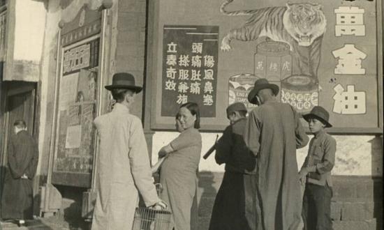 1920年代的中国,墙上有万金油广告
