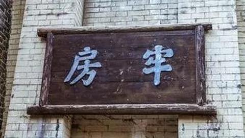中国古代囚禁制度探析