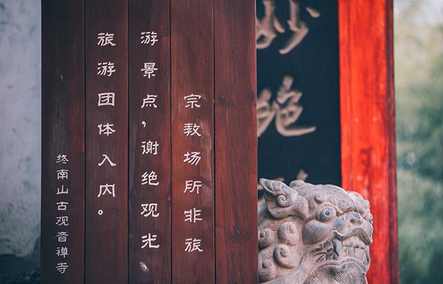 中国最有良心的寺院,网络爆红后明确立场