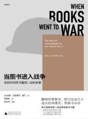 《当图书进入战争》
