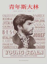 《青年斯大林》