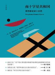 《南十字星共和国:俄国象征派小说选》