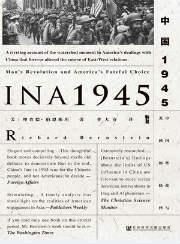 《中国1945:中国革命与美国的抉择》