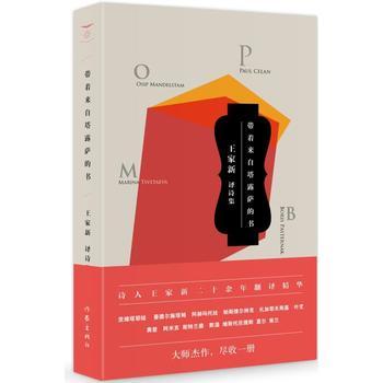 《带着来自塔露萨的书:王家新译诗集》