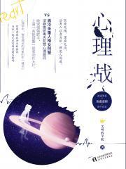 心理战(新版)