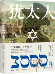 犹太人3000年