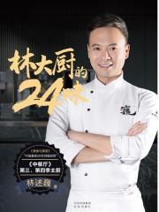 林大厨的24味