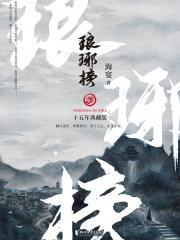 琅琊榜(十五年典藏版)
