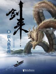 剑来(第二辑8-14)