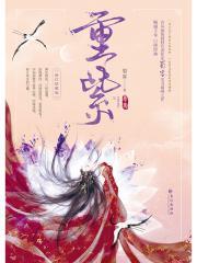 重紫(修订珍藏版
