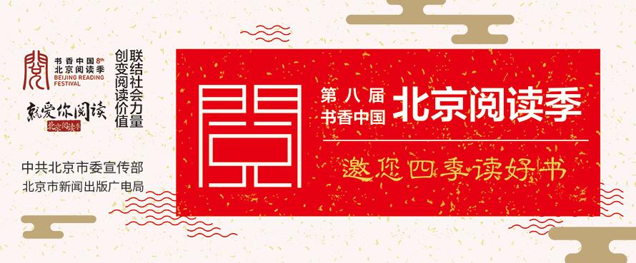 第八届书香中国北京阅读季