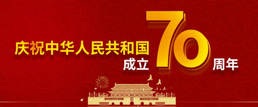 中华人民共和国70周年