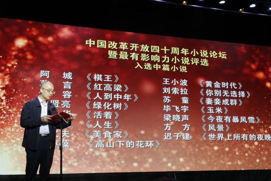 中国作家协会党组成员、书记处书记吴义勤宣布改革开放四十年最有影响力小说名单
