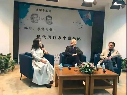 格非、李洱对谈:现代写作与中国传统