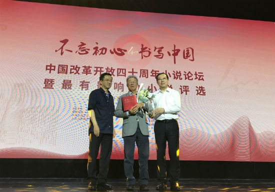 王蒙作为入选作家代表,领取了证书和奖杯