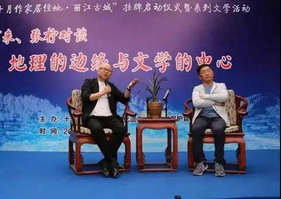 阿来、张柠在丽江对谈:地理的边缘与文学的中心