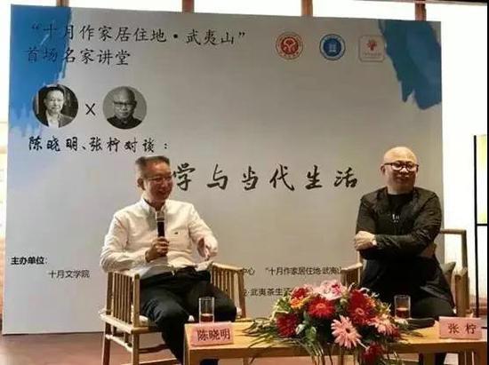 陈晓明、张柠在武夷山对谈:文学与当代生活
