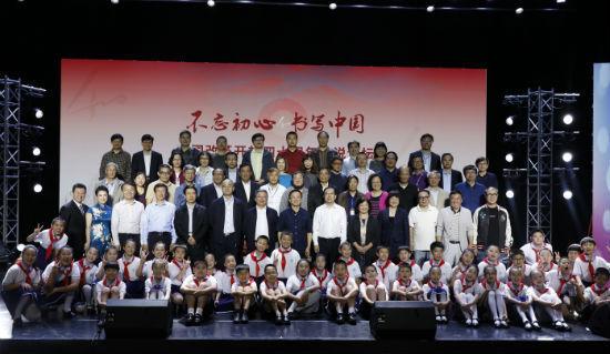 中国改革开放四十周年小说论坛暨最有影响力小说发布活动与会者合影