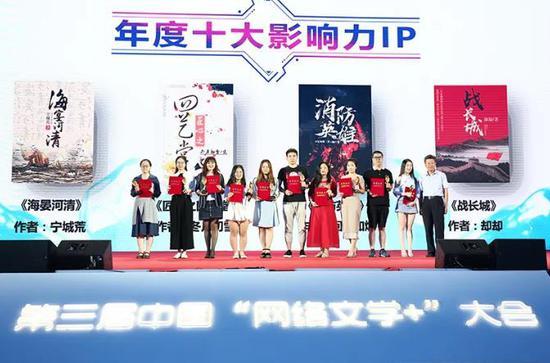 """第三届中国""""网络文学+""""大会闭幕式暨颁奖盛典——年度十大影响力IP"""