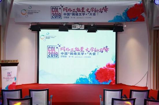 """第三届""""中国网络文学+""""大会首场IP路演"""