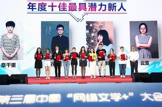 """第三届中国""""网络文学+""""大会闭幕式暨颁奖盛典——年度十佳最具潜力新人"""