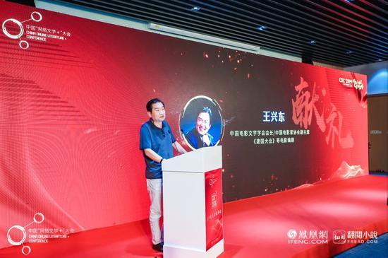 IP生态文娱峰会推荐人王兴东作主旨演讲:讲好中国故事,感动人心,网络文学就是网络天下人心