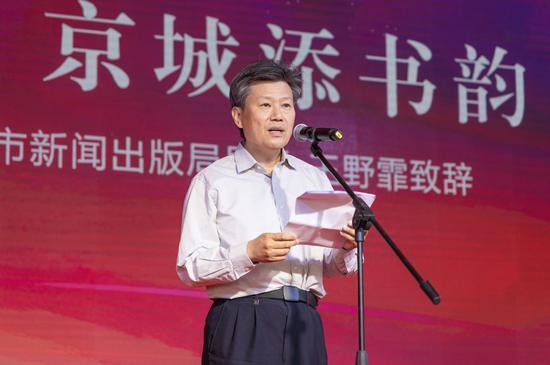 北京市新闻出版局局长王野霏致辞