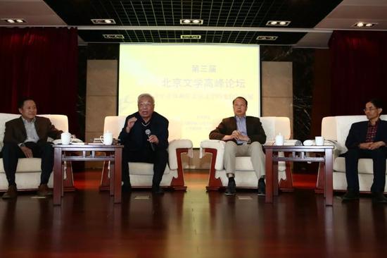 第三届北京文学高峰论坛在京举行