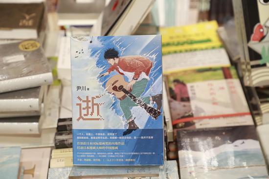 《逝》参加了日本国际漫画奖,一举夺得银奖