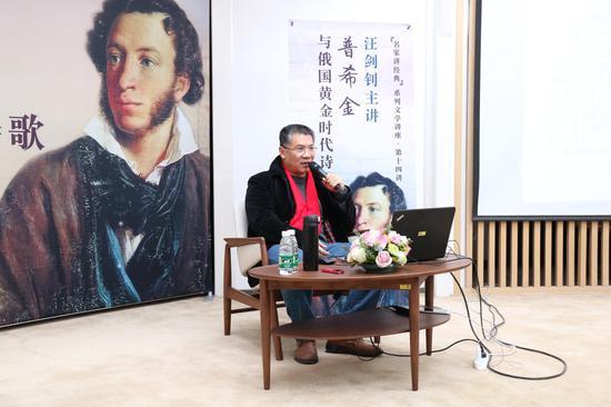 汪剑钊教授以诗人优美的语言和学者智慧的思考,为听众阐明了普希金的美学价值和历史价值