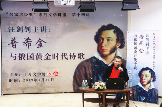 汪剑钊教授讲解了俄罗斯著名诗人普希金以及俄罗斯黄金时代的诗歌