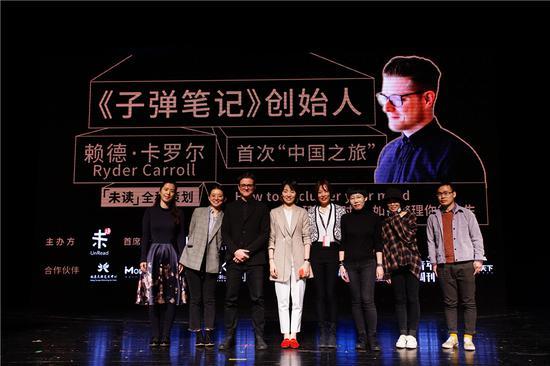 """《子弹笔记》作者、""""子弹笔记""""创始人、TED演讲者赖德 · 卡罗尔首次中国之旅"""