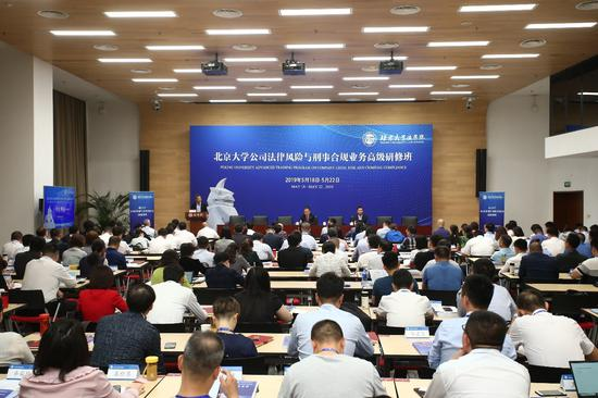 北京大学公司法律风险与刑事合规业务高级研修班开班典礼