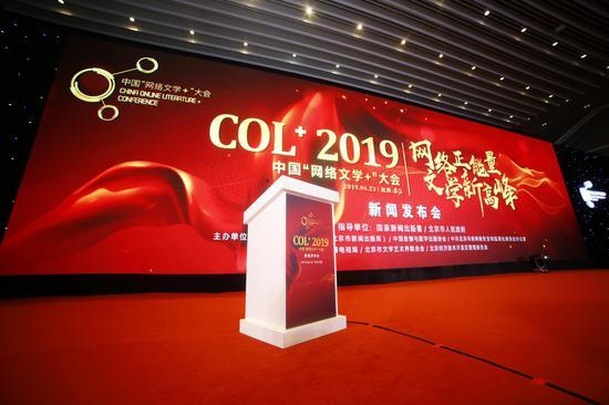 """2019中国""""网络文学+""""大会新闻发布会6月23日在京召开"""