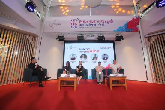 """第三届中国""""网络文学+""""大会第二场IP路演"""