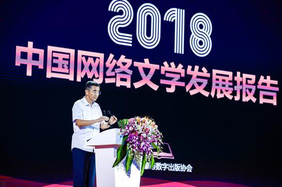 中国音像与数字出版协会第一副理事长张毅君发布《2018中国网络文学发展报告》