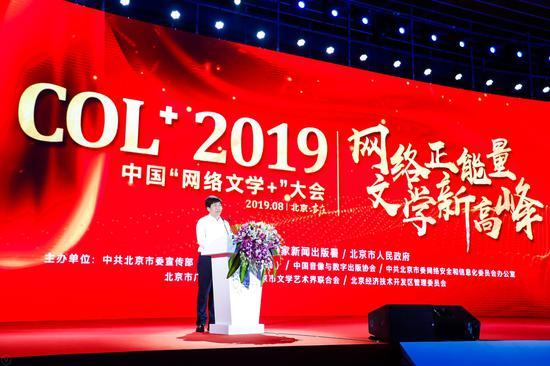 中共北京市委常委、宣传部部长杜飞进致辞
