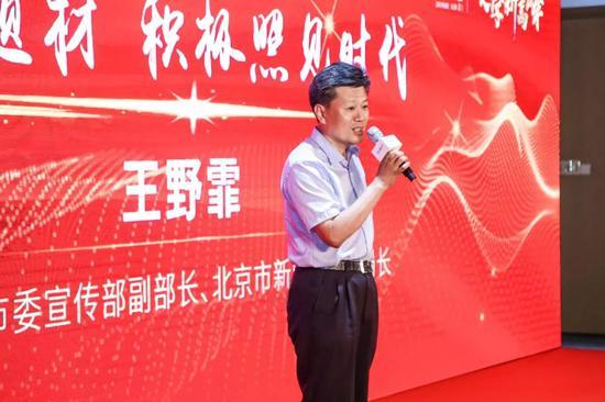 中共北京市委宣传部副部长、北京市新闻出版局局长王野霏发表致辞