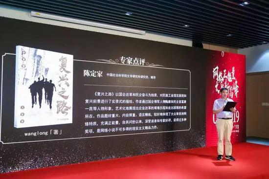 中国社会科学院文学研究所研究员、博士生导师陈定家做点评推荐