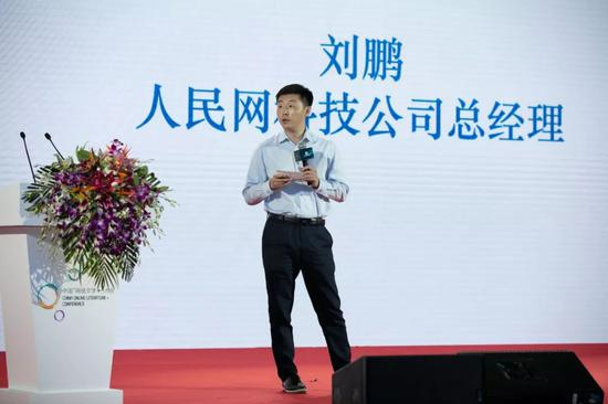 人民网科技公司总经理 刘鹏