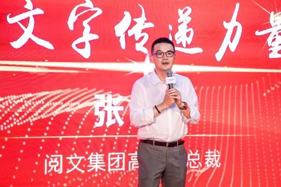 阅文集团高级副总裁张蓉发表致辞