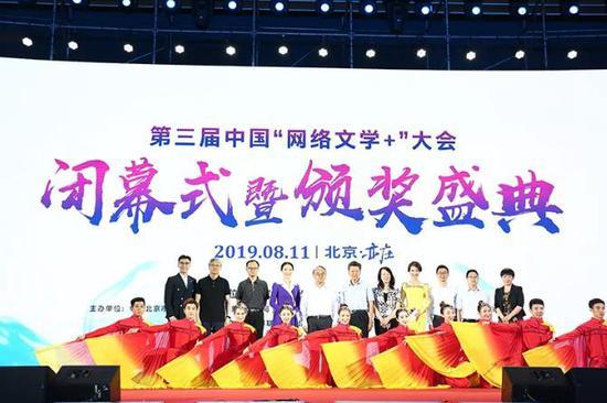 """第三届中国""""网络文学+""""大会闭幕式暨颁奖盛典"""