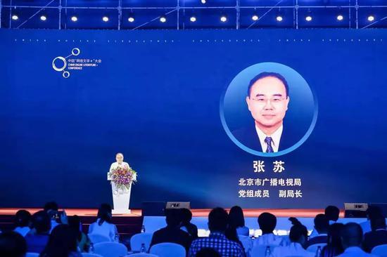 北京市广播电视局党组成员、副局长张苏出席论坛,并进行领导致辞。
