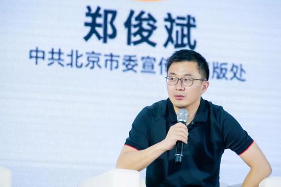 北京市委宣传部出版处郑俊斌处长
