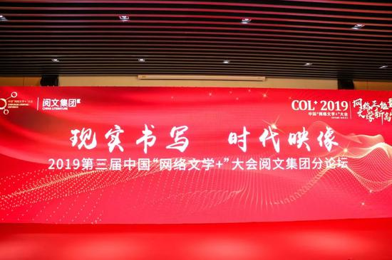 """第三届中国""""网络文学+""""大会——""""现实书写 时代映像""""阅文集团分论坛"""
