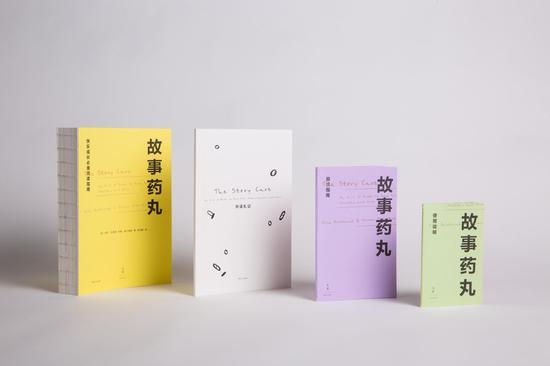 《故事药丸》全书分为四个部分