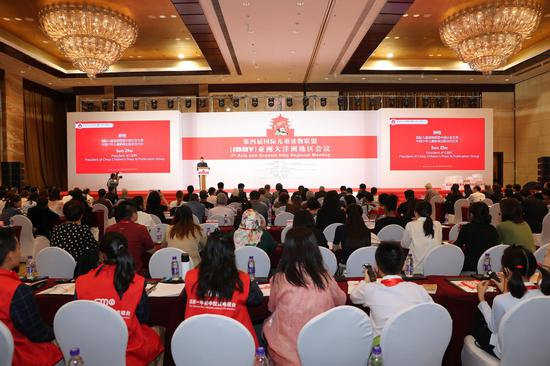 第四届国际儿童读物联盟亚洲大洋洲地区会议成功举行