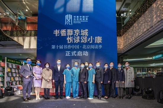 2020北京全民阅读暨第十届书香中国·北京阅读季启动活动现场
