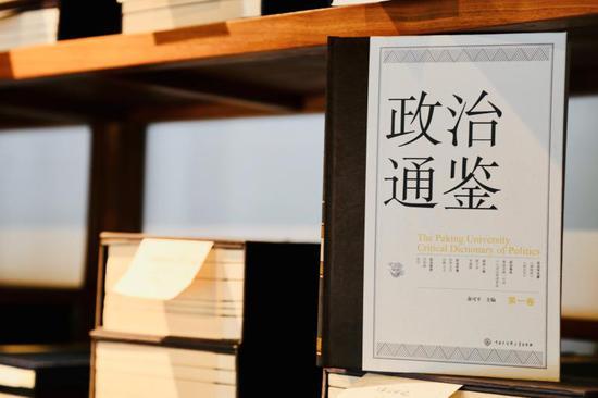 《政治通鉴》新书发布